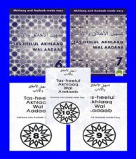Tas-heelul Akhlaaq Wal Aadaab ( 6 - 10 New - Colour ) Islamic book for Madrasah